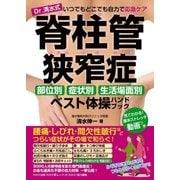わかさ夢MOOK46 Dr.清水式 脊柱管狭窄症ベスト体操ハンドブック(わかさ出版) [電子書籍]