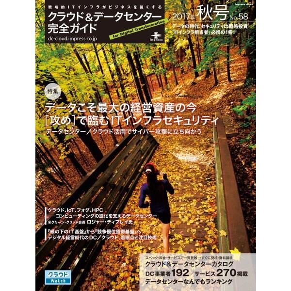 クラウド&データセンター完全ガイド 2017年秋号(インプレス) [電子書籍]