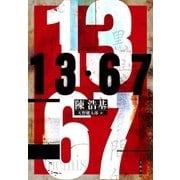 13・67(文藝春秋) [電子書籍]
