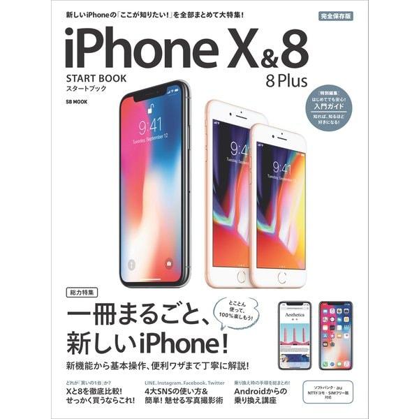 iPhone X & 8/8 Plus スタートブック(SBクリエイティブ) [電子書籍]
