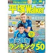 平塚Walker(KADOKAWA) [電子書籍]