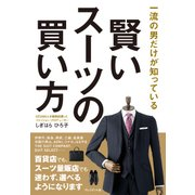 賢いスーツの買い方-一流の男だけが知っている(プレジデント社) [電子書籍]