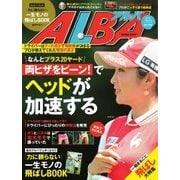 ALBA(アルバトロスビュー) No.733(プレジデント社) [電子書籍]