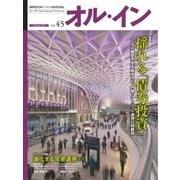 オル・イン  Vol.45(想研) [電子書籍]