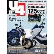 Under400 No.66(クレタパブリッシング) [電子書籍]