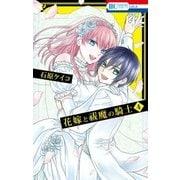 花嫁と祓魔の騎士(4)(白泉社) [電子書籍]