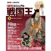 ビジュアル戦国王5号(ハーパーコリンズ・ジャパン) [電子書籍]