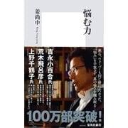 悩む力(集英社) [電子書籍]
