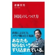 国民のしつけ方(インターナショナル新書)(集英社) [電子書籍]
