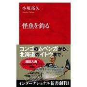 怪魚を釣る(インターナショナル新書)(集英社) [電子書籍]