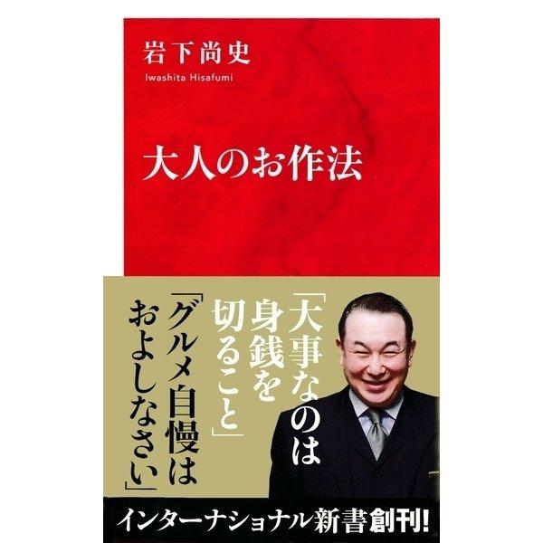 大人のお作法(インターナショナル新書)(集英社) [電子書籍]