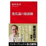 進化論の最前線(インターナショナル新書)(集英社) [電子書籍]