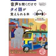 音声を聞くだけでタイ語が覚えられる本(KADOKAWA) [電子書籍]