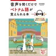 音声を聞くだけでベトナム語が覚えられる本(KADOKAWA) [電子書籍]