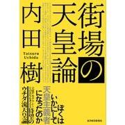 街場の天皇論(東洋経済新報社) [電子書籍]