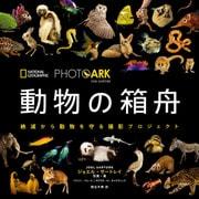 PHOTO ARK 動物の箱舟―絶滅から動物を守る撮影プロジェクト(日経ナショナルジオグラフィック社) [電子書籍]