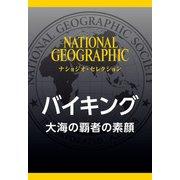 バイキング(ナショジオ・セレクション)(日経ナショナルジオグラフィック社) [電子書籍]