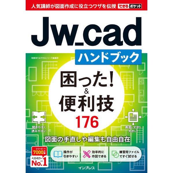 できるポケット Jw_cadハンドブック 困った!&便利技 176(インプレス) [電子書籍]