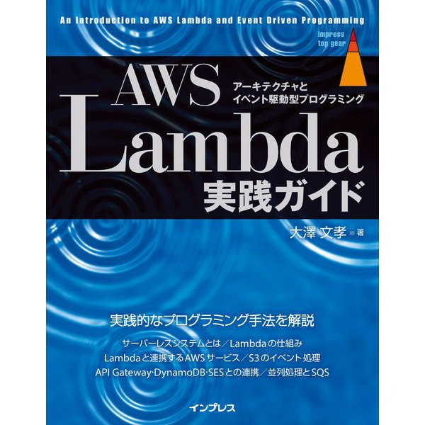 AWS Lambda実践ガイド(インプレス) [電子書籍]