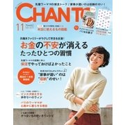 CHANTO(チャント) 2017年11月号(主婦と生活社) [電子書籍]