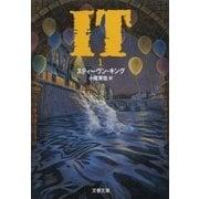 IT(1)(文藝春秋) [電子書籍]