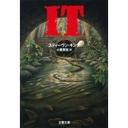 IT(2)(文藝春秋) [電子書籍]