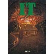 IT(3)(文藝春秋) [電子書籍]