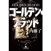 ゴールデン・ブラッド GOLDEN BLOOD(幻冬舎) [電子書籍]
