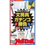by Hot-Dog PRESS 40オヤジの文房具ガチンコ勝負(講談社) [電子書籍]