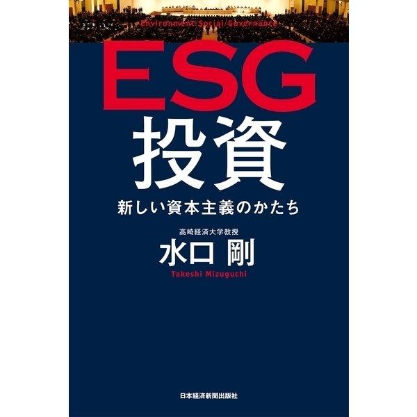 ESG投資 新しい資本主義のかたち(日本経済新聞出版社) [電子書籍]