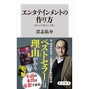 エンタテインメントの作り方 売れる小説はこう書く(KADOKAWA) [電子書籍]