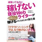 頑張ってるのに稼げない現役Webライターが毎月20万円以上稼げるようになるための強化書(秀和システム) [電子書籍]