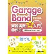 GarageBandではじめる楽器演奏・曲作り超入門 iPhone/iPad対応(秀和システム) [電子書籍]