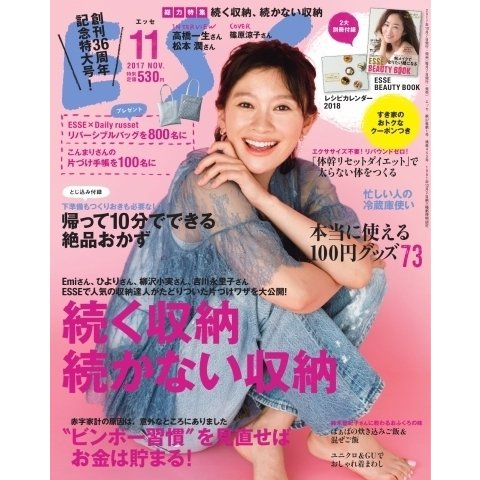ESSE(エッセ) 2017年11月号(扶桑社) [電子書籍]