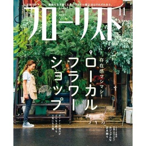 フローリスト 2017年11月号(誠文堂新光社) [電子書籍]