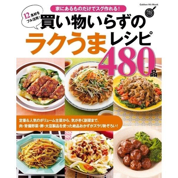 買い物いらずのラクうまレシピ480品(学研) [電子書籍]