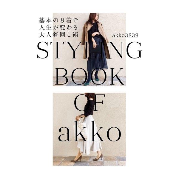 akko3839 styling book 基本の8着で人生が変わる大人着回し術(幻冬舎) [電子書籍]