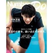 Number Do(ナンバー・ドゥ)走るのが好き、追い込むのが好き。 (Sports Graphic Number PLUS(スポーツ・グラフィック ナンバー プラス))(文藝春秋) [電子書籍]