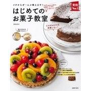 はじめてのお菓子教室(主婦の友社) [電子書籍]