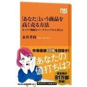 「あなた」という商品を高く売る方法 キャリア戦略をマーケティングから考える(NHK出版) [電子書籍]
