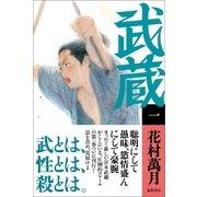 武蔵(一)(徳間書店) [電子書籍]