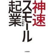 神速スモール起業(大和書房) [電子書籍]