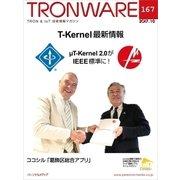 TRONWARE VOL.167(パーソナルメディア) [電子書籍]