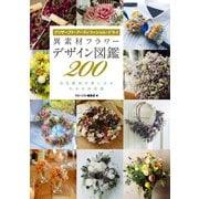 異素材フラワー デザイン図鑑200(誠文堂新光社) [電子書籍]