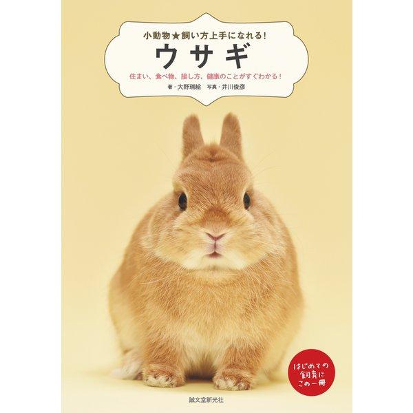 ウサギ(誠文堂新光社) [電子書籍]