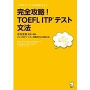 (音声DL付)完全攻略! TOEFL ITP(R) テスト 文法(アルク) [電子書籍]