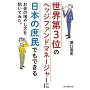 世界第3位のヘッジファンドマネージャーに日本の庶民でもできるお金の増やし方を訊いてみた。(朝日新聞出版) [電子書籍]