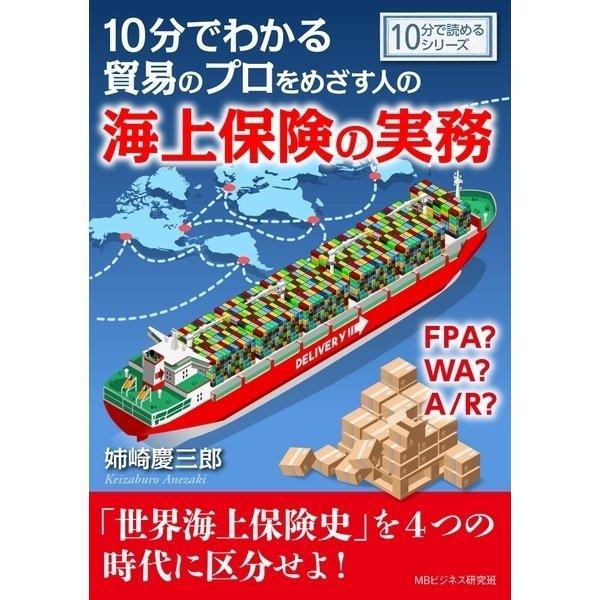 10分でわかる貿易のプロをめざす人のための海上保険の実務。FPA? WA? A/R?(まんがびと) [電子書籍]