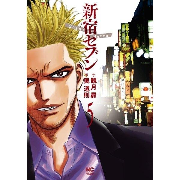 新宿セブン(5)(日本文芸社) [電子書籍]