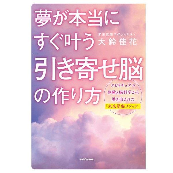 夢が本当にすぐ叶う 「引き寄せ脳」の作り方(KADOKAWA) [電子書籍]